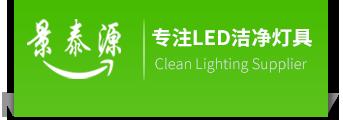 LED洁净灯具_LED净化灯具_LED平板灯_LED面板灯_生产厂家|价格-【景泰源智汇官方网LOGO