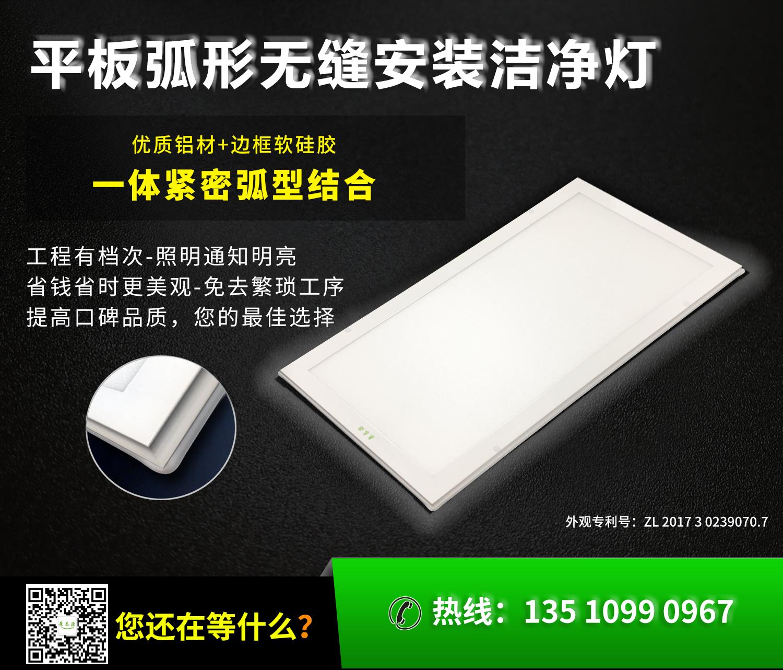 LED洁净灯真的能防止灰尘吗?景泰源