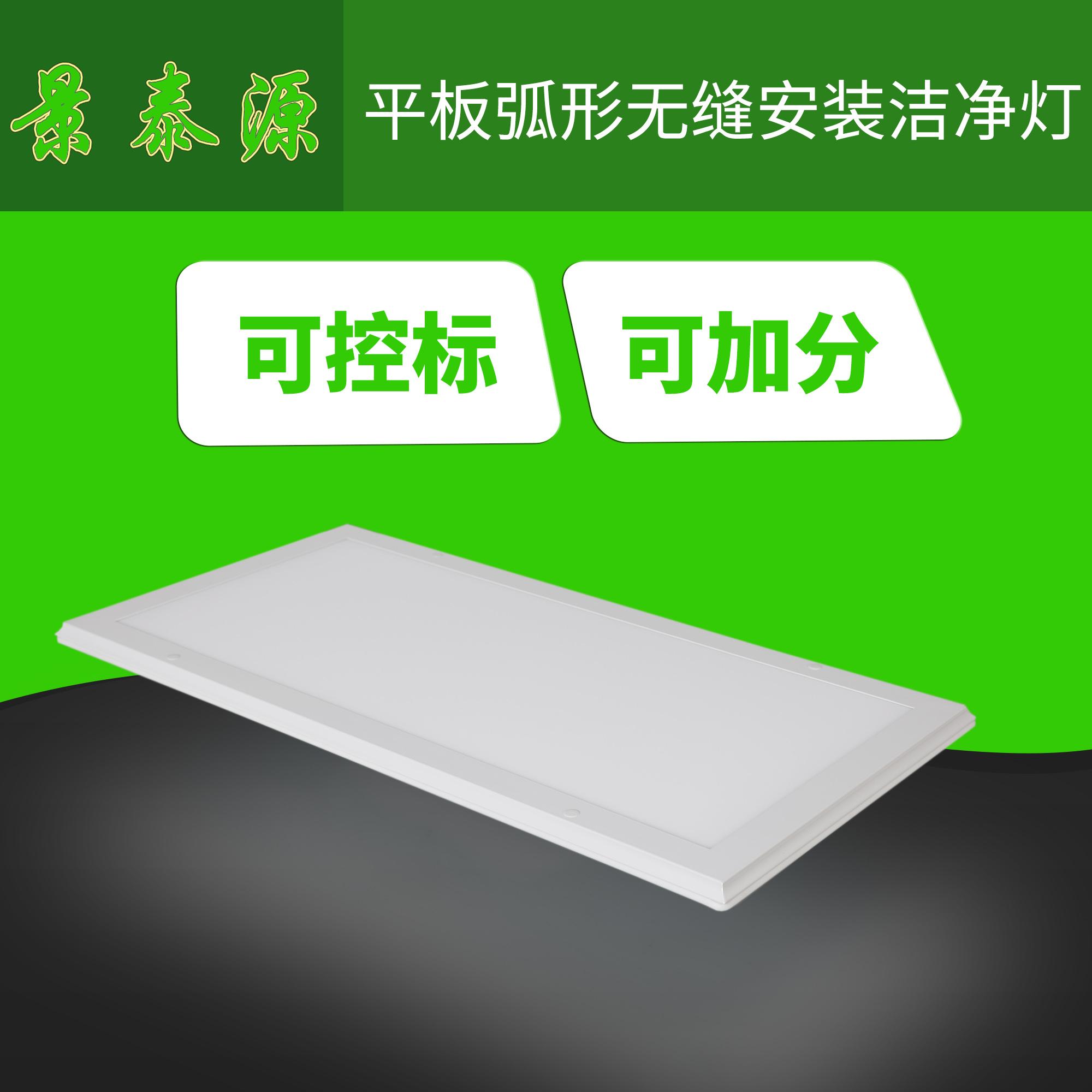 高档写字办公楼可以安装平板LED净化灯吗?