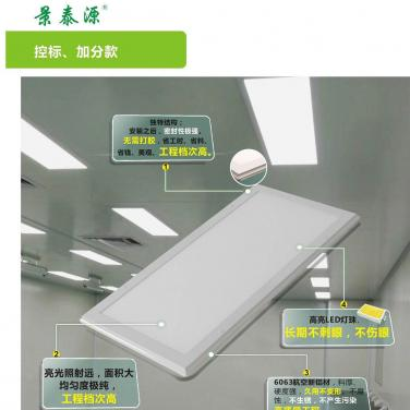 景泰源智汇LED平板洁净灯 可控标LED洁净灯 可加分LED洁净灯